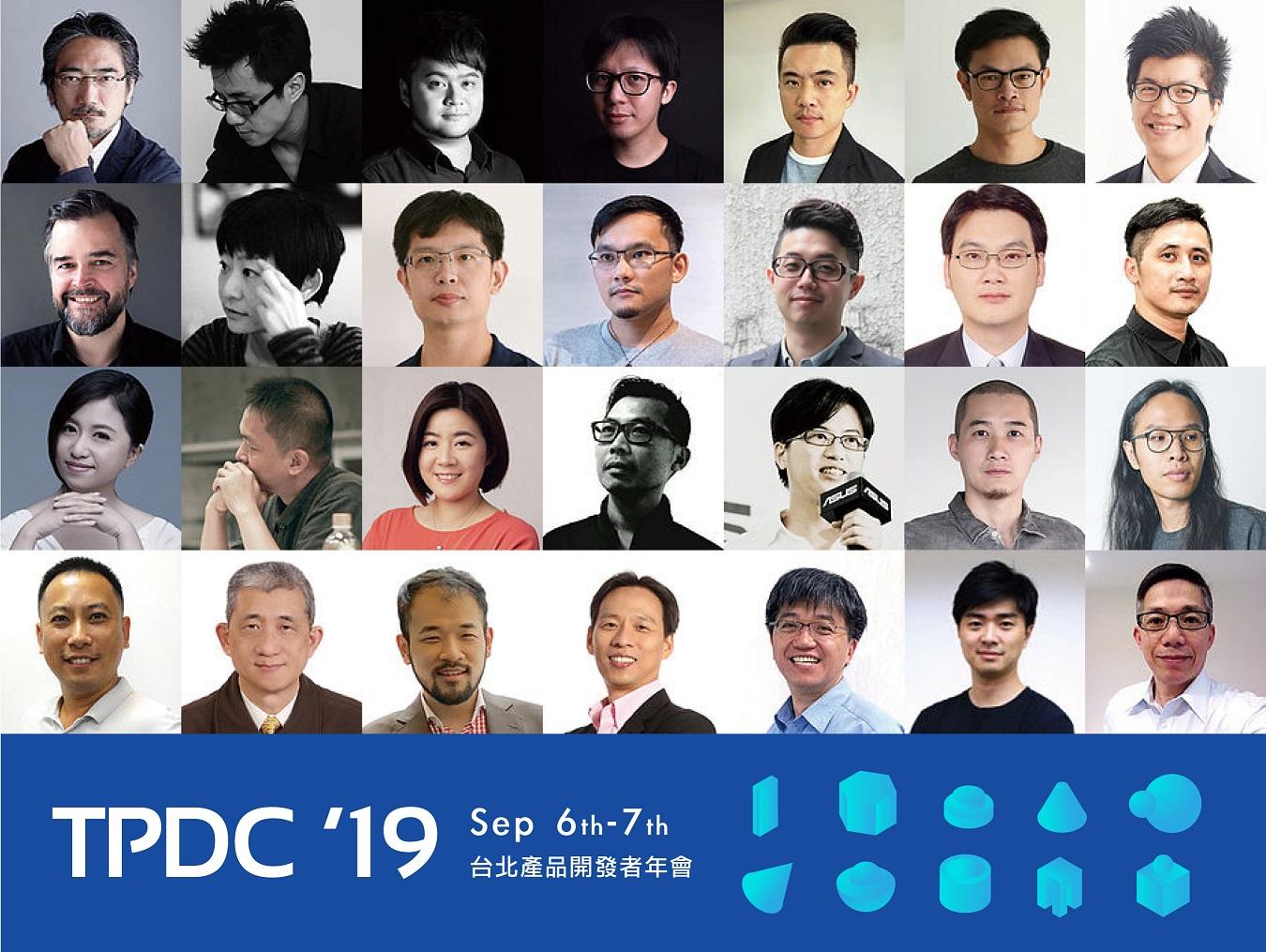 產品知識高峰會!台灣首屆產品開發者年會將於9/6-7盛大舉行