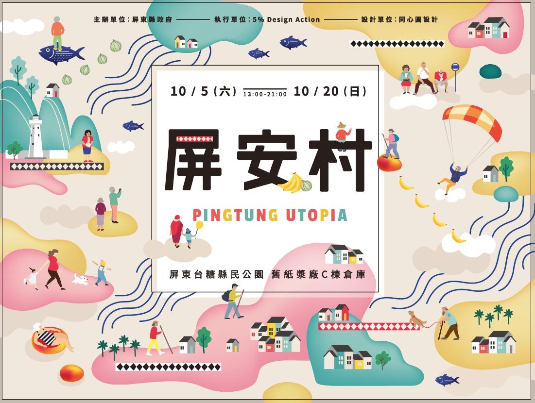 歡迎光臨「屏安村」!2019台灣設計展開啟超級烏托邦一日生活想像