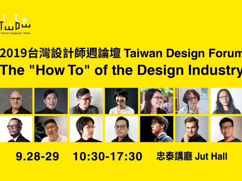 台灣設計師週蟄伏再出發 論壇9月28、29台北登場