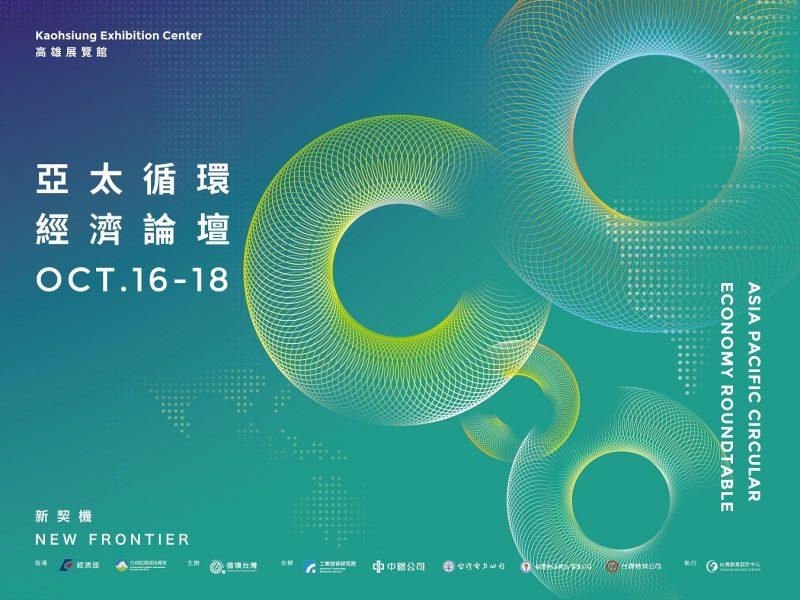2019亞太循環經濟論壇 10/16高雄重磅登場
