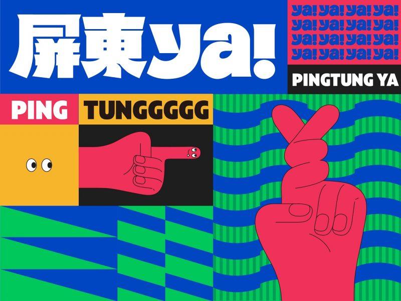 2019台灣設計展「屏東YA」 來一場沒有景點名稱的旅程吧!
