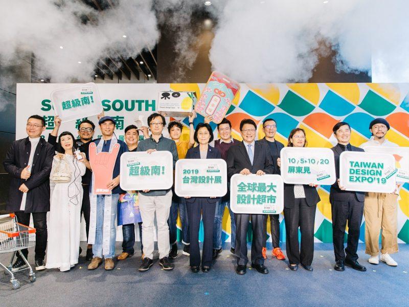 2019台灣設計展10月5日登場 前進屏東「超級南」