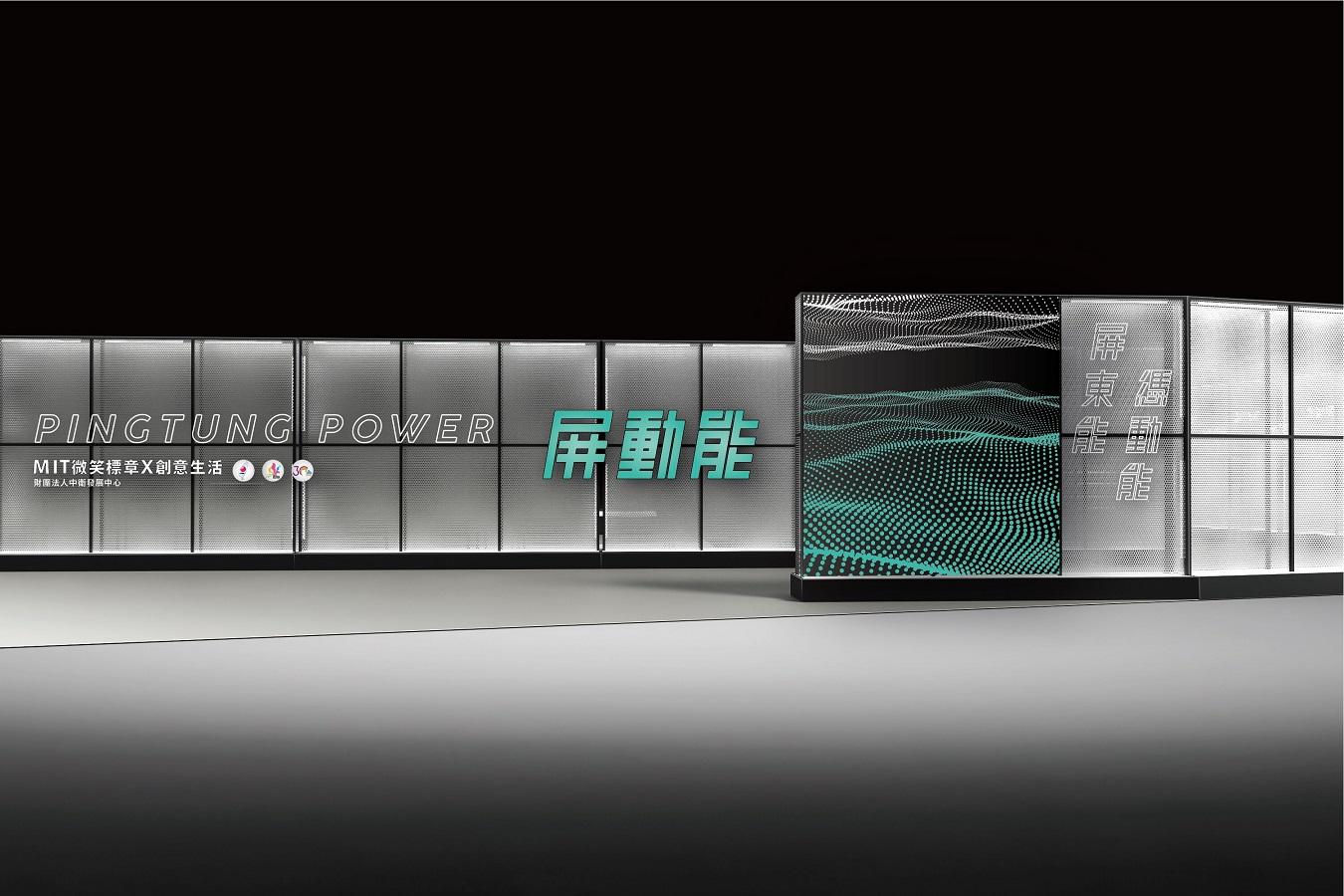 2019台灣設計展 「屏動能」展現屏東源源不絕的能量