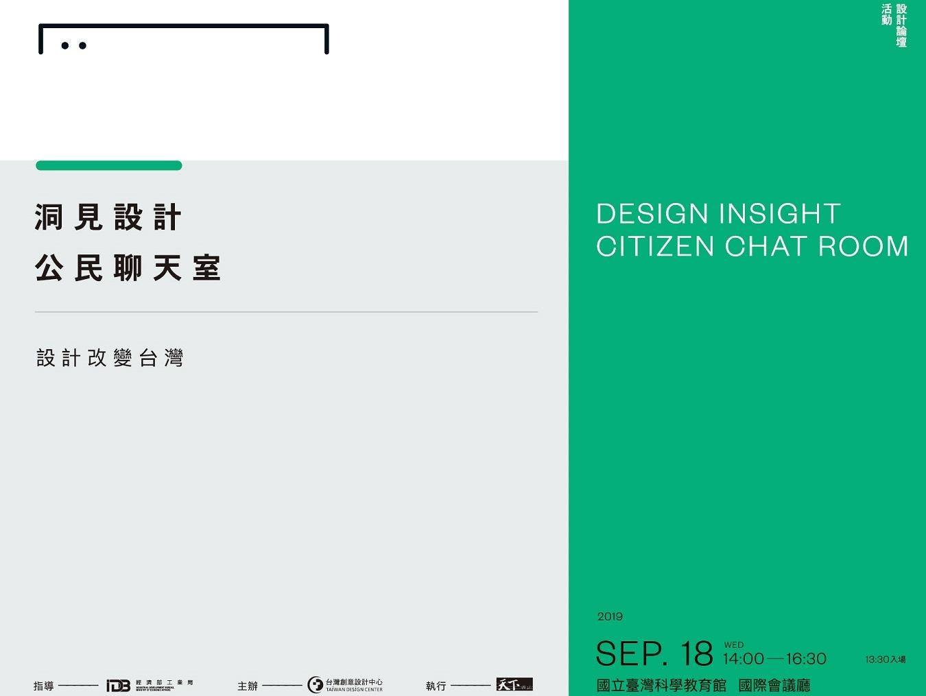 探索台灣設計下一步!洞見設計・公民聊天室9/18台北登場