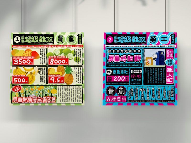 屏東縣民獨享「超級縣政」 2019台灣設計展打造屏東美好年代