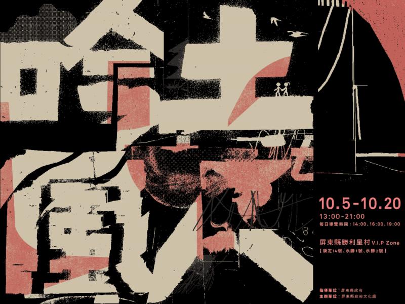 2019台灣設計展 聽屏東人說吟、土、風、人「屏東事」
