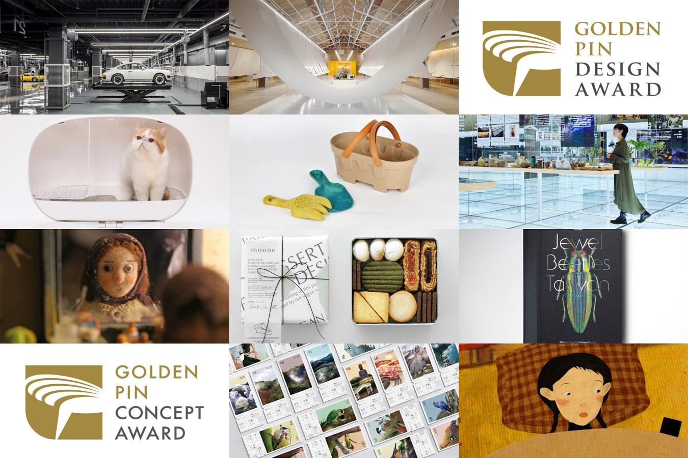 2019金點設計獎及金點概念設計獎「年度最佳設計獎」入圍名單揭曉 台灣入圍39件拔得頭籌