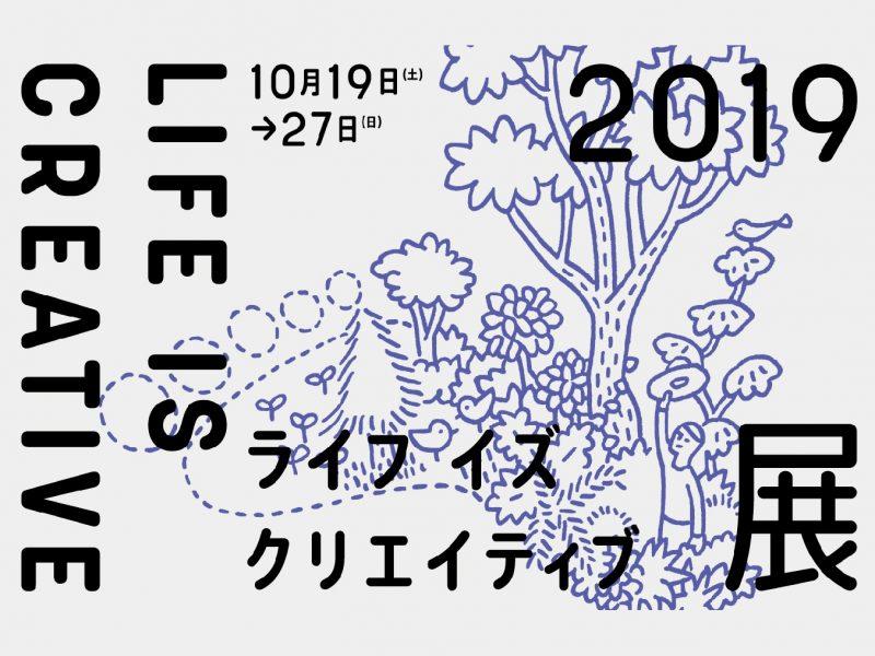 台創攜手神戶設計創意中心 「LIFE IS CREATIVE」10月展出台灣社會設計案例