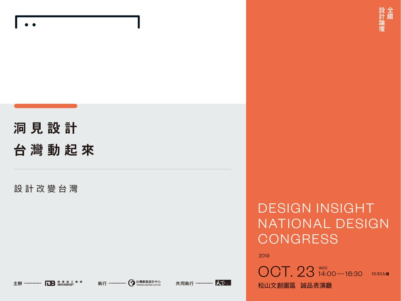 台灣設計研究院「洞見設計・台灣動起來」論壇廣邀各界參與