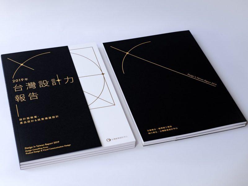 2019台灣設計力報告 (1):全台首篇設計產業調查報告 從數據洞察發展現況
