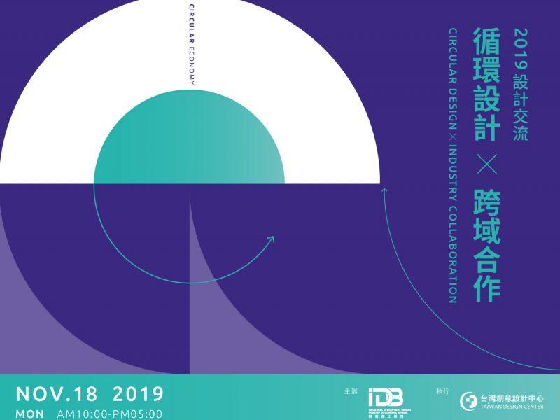 循環設計x跨域合作 2019設計交流會歡迎各界報名