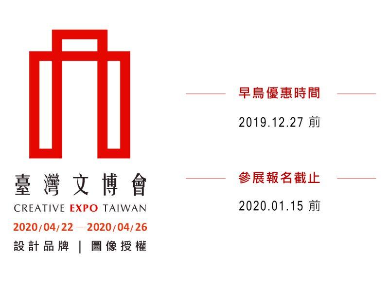 2020臺灣文博會參展報名開跑 12月底前報名享早鳥優惠
