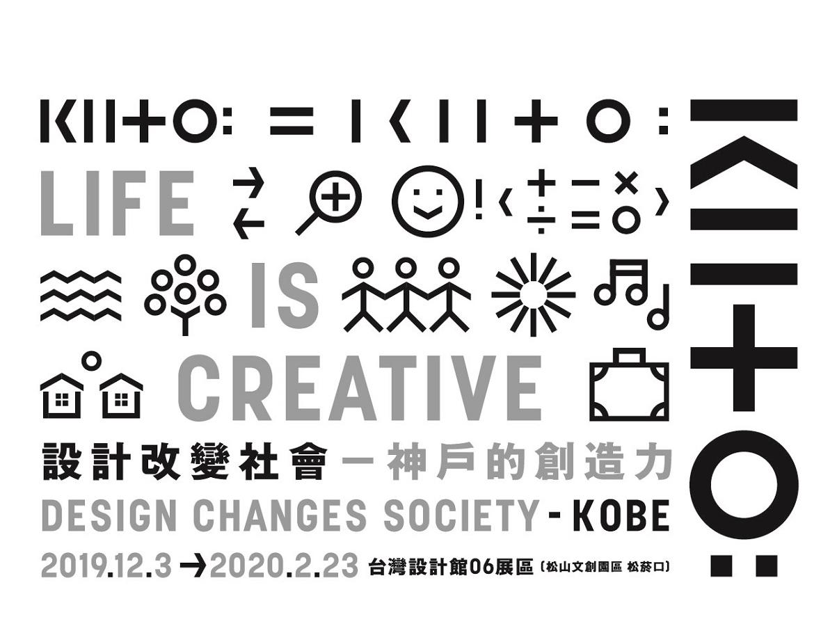 2019 LIFE IS CREATIVE移師台北!神戶城市營造典範精彩再現