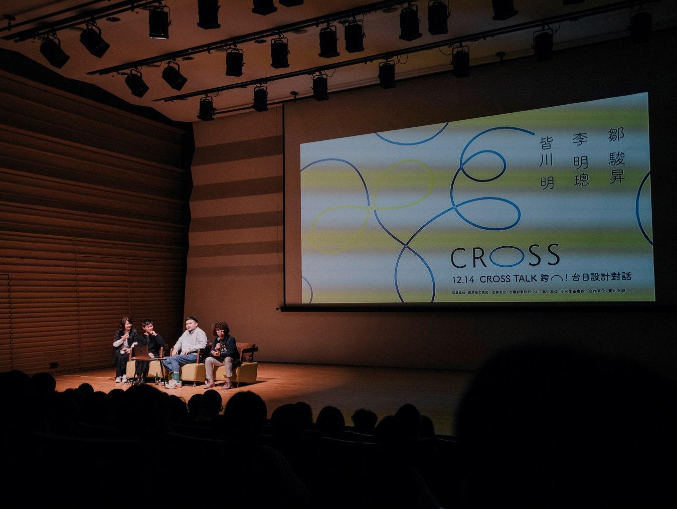 Cross Talk 跨 ⌒!台日設計對話 皆川明、鄒駿昇、李明璁三位大師開講