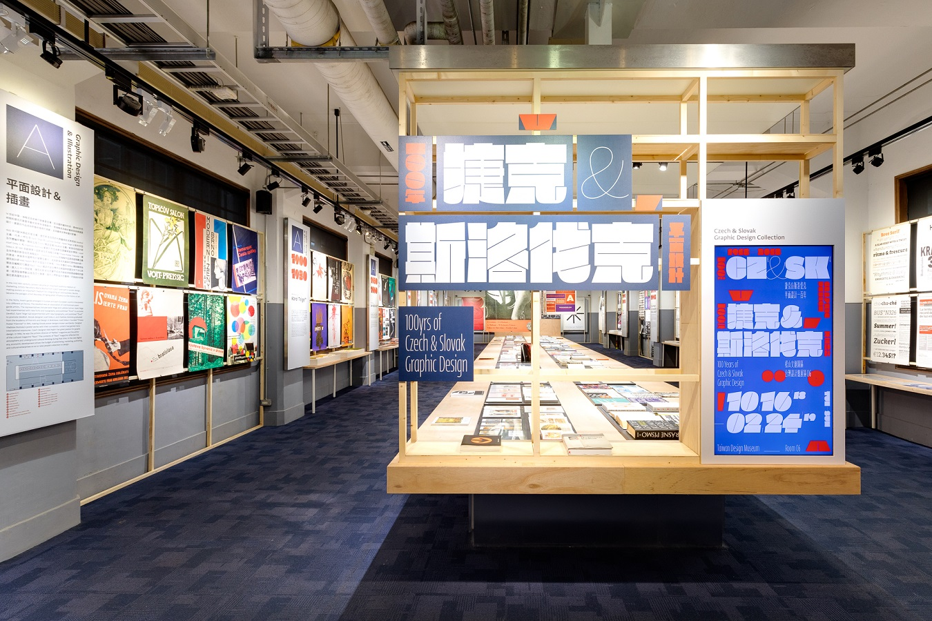 Walking through 100 Years of Czech & Slovak Graphic Design at TDM