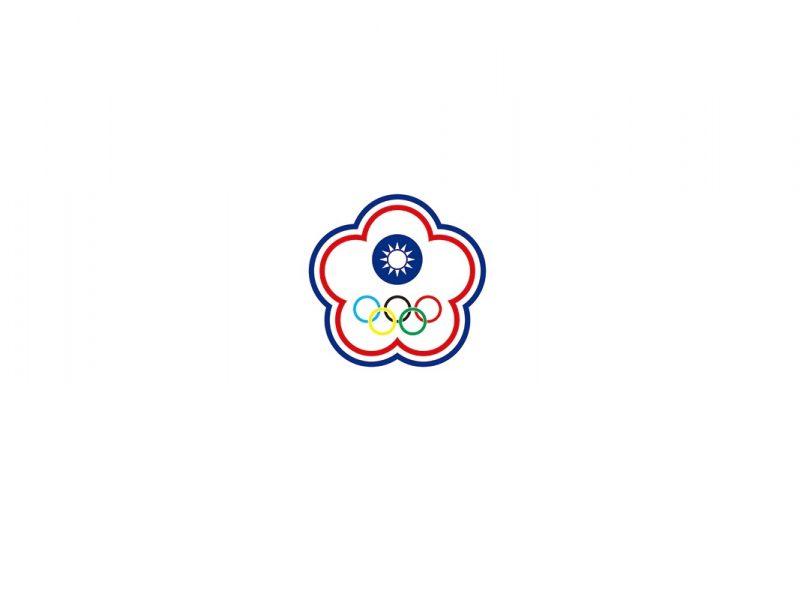 「2020東奧運動會代表團進場服企畫書案」招標公告