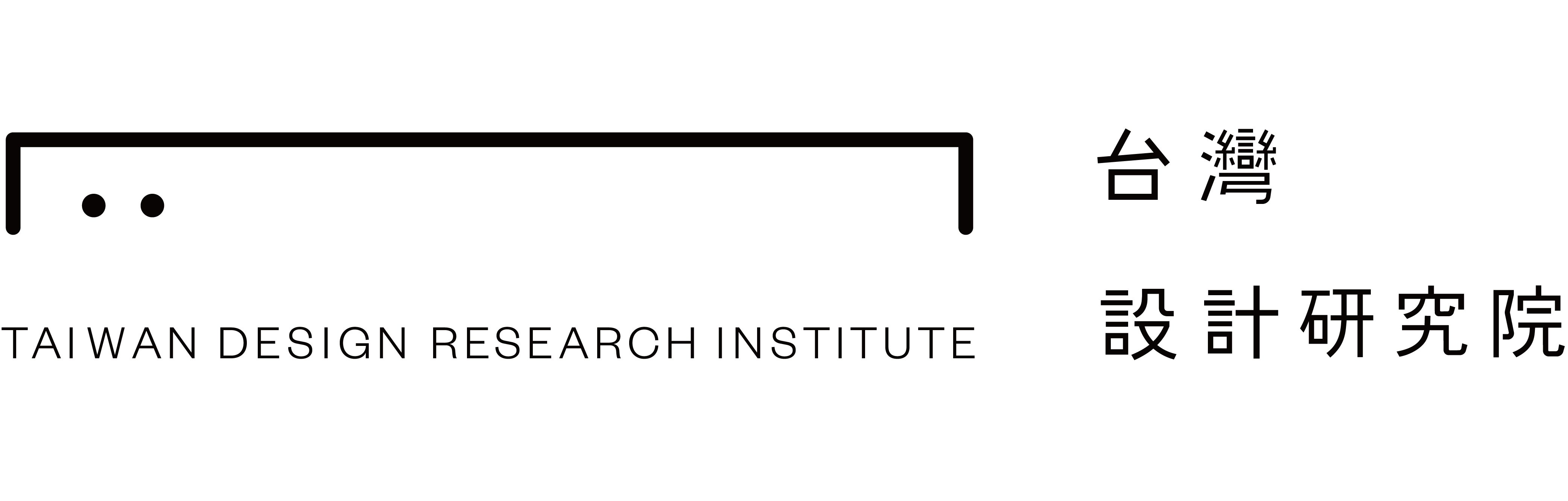 台灣設計研究院- TDRI