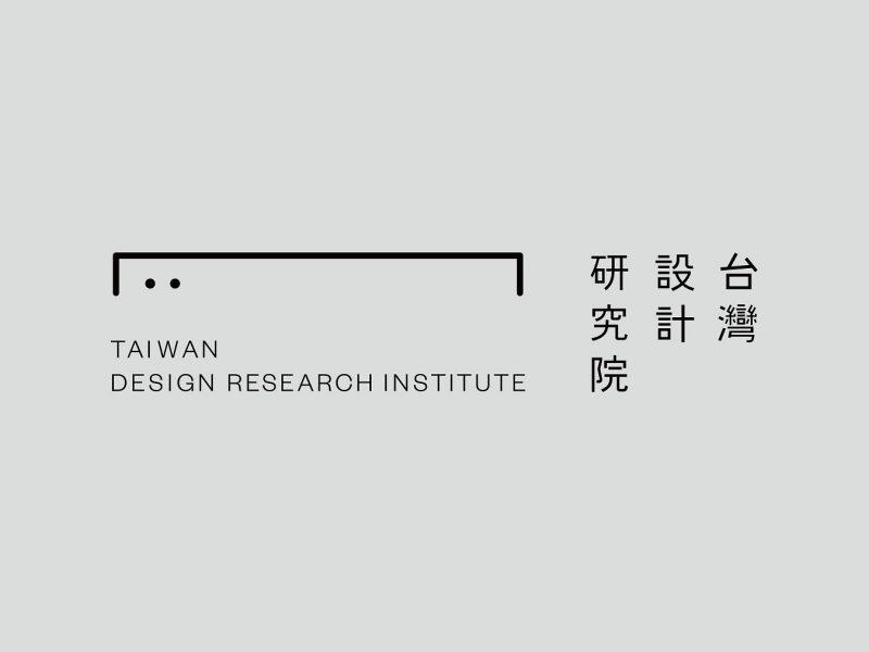 台灣設計研究院實習生(110年暑假)招募計畫 報名截止日期異動公告
