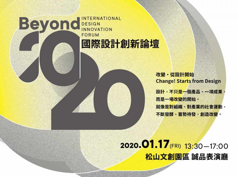 改變從設計開始 Beyond 2020國際設計創新論壇開放報名