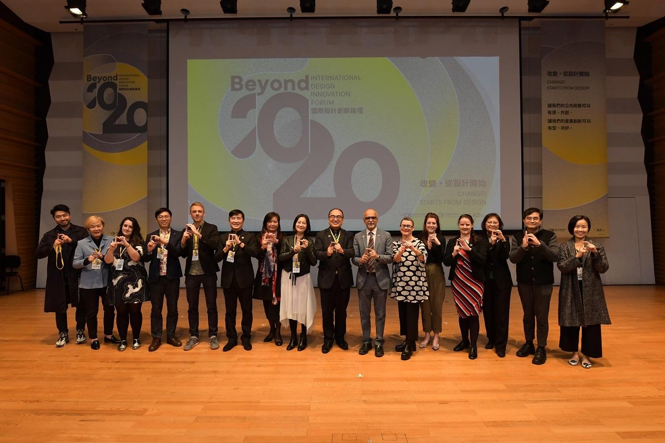 國際設計創新論壇開幕典禮 全球頂尖設計智庫共同簽署國際設計合作備忘錄