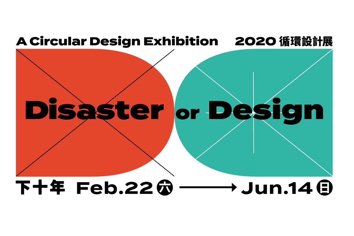 2020循環設計展「下十年」逆轉地球超載日