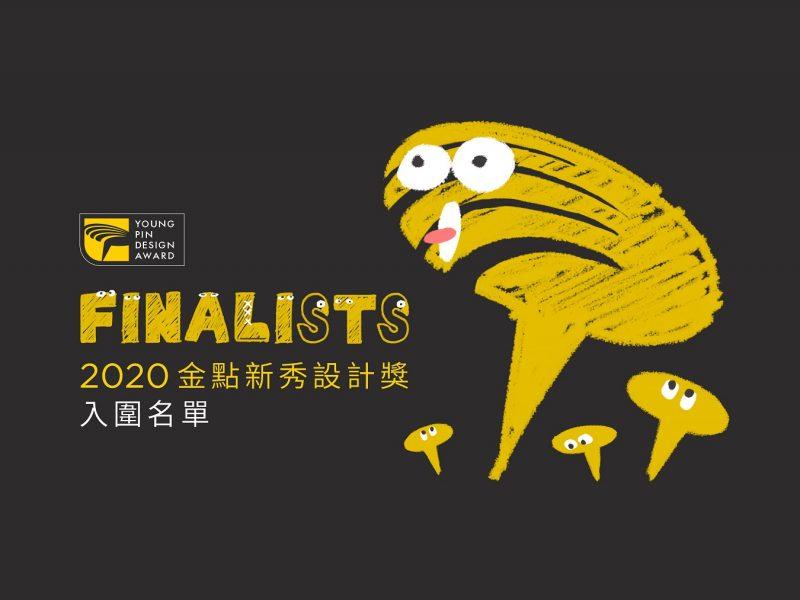 2020金點新秀設計獎入圍名單揭曉!設計新生代創意大爆發 420件作品角逐年度大獎