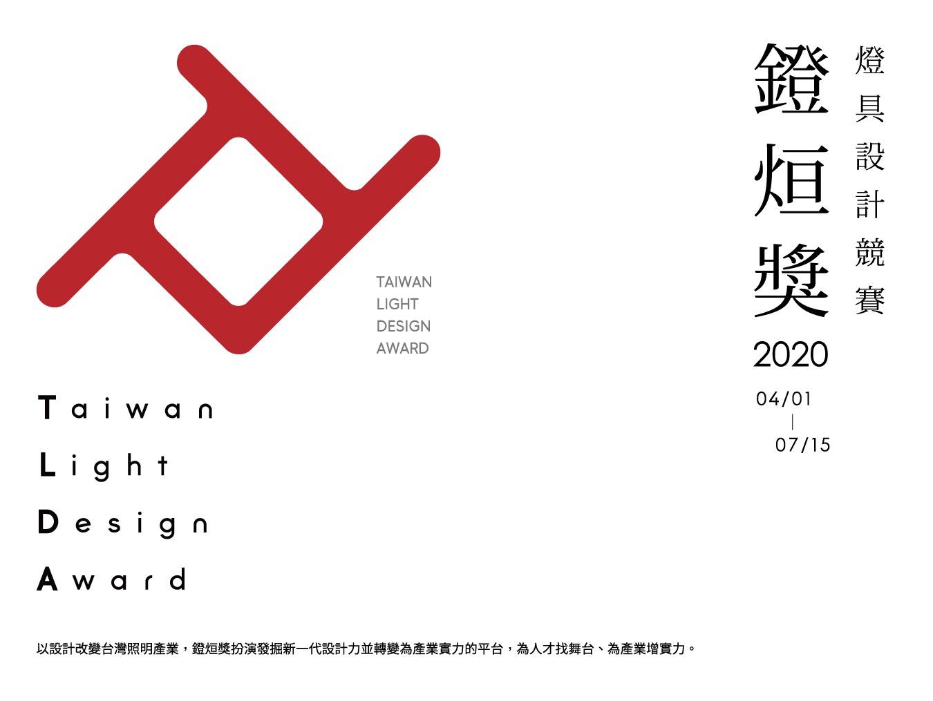 鐙烜獎燈具設計選拔 首獎獎金10萬元 廣邀各大專院校為台灣照明注入創新力