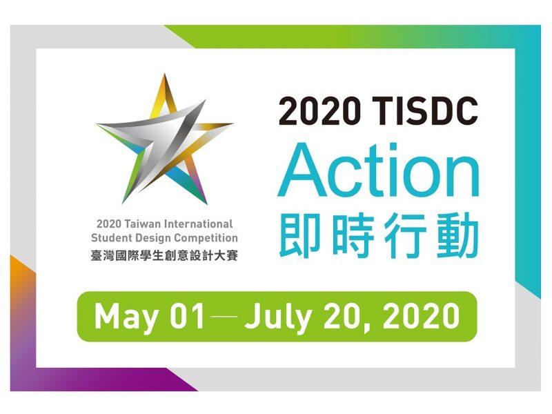 2020臺灣國際學生創意設計大賽 即日起開放線上報名