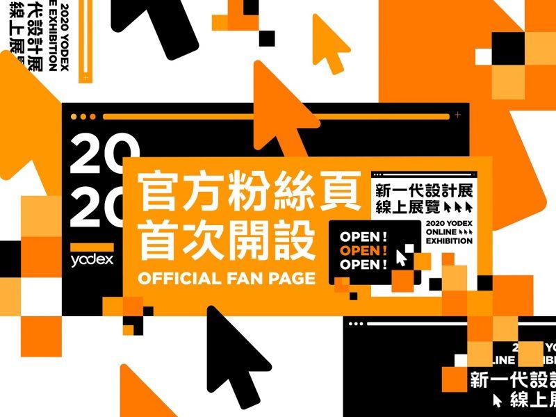 集結全台64校4千多件作品!2020新一代設計展 39年來首次線上開展