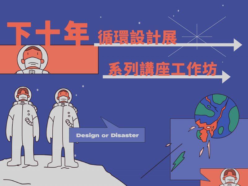 「下十年,循環設計展」系列講座工作坊開跑