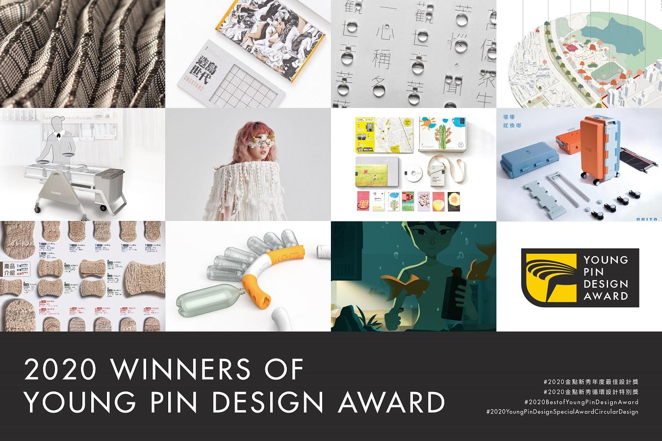 2020金點新秀設計獎揭曉得獎名單!設計新生代展現自我主張 大膽創意獲評審好評