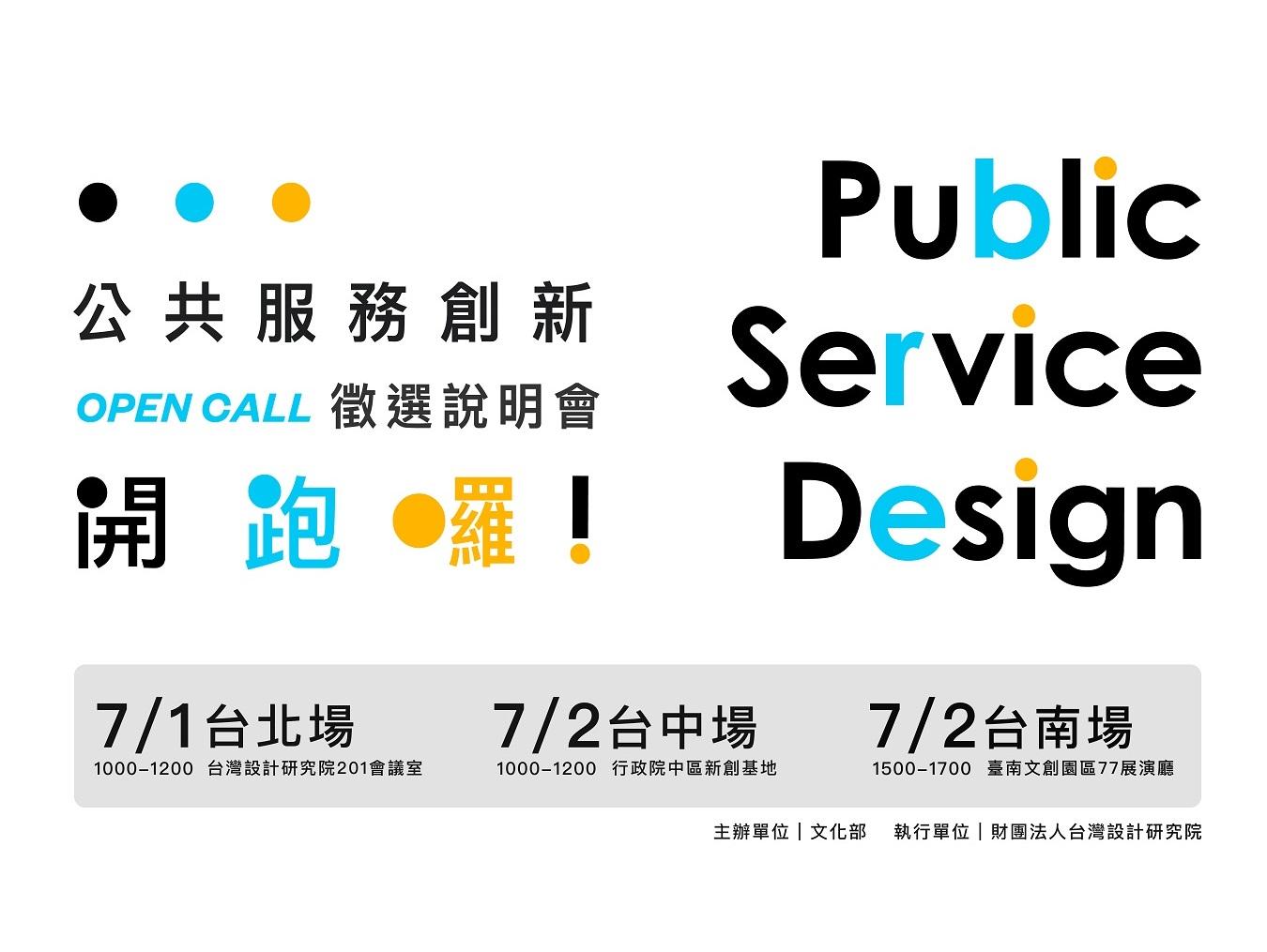 公共服務創新OPEN CALL!徵選說明會7月初開跑