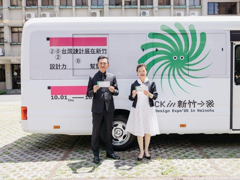 2020台灣設計展 10月登陸新竹