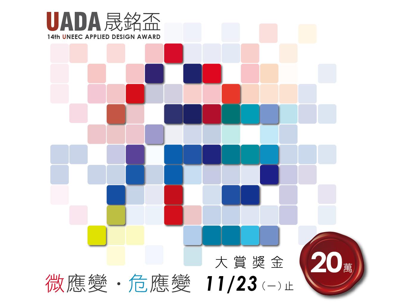 「微應變.危應變」14屆晟銘盃應用設計大賽徵件開跑