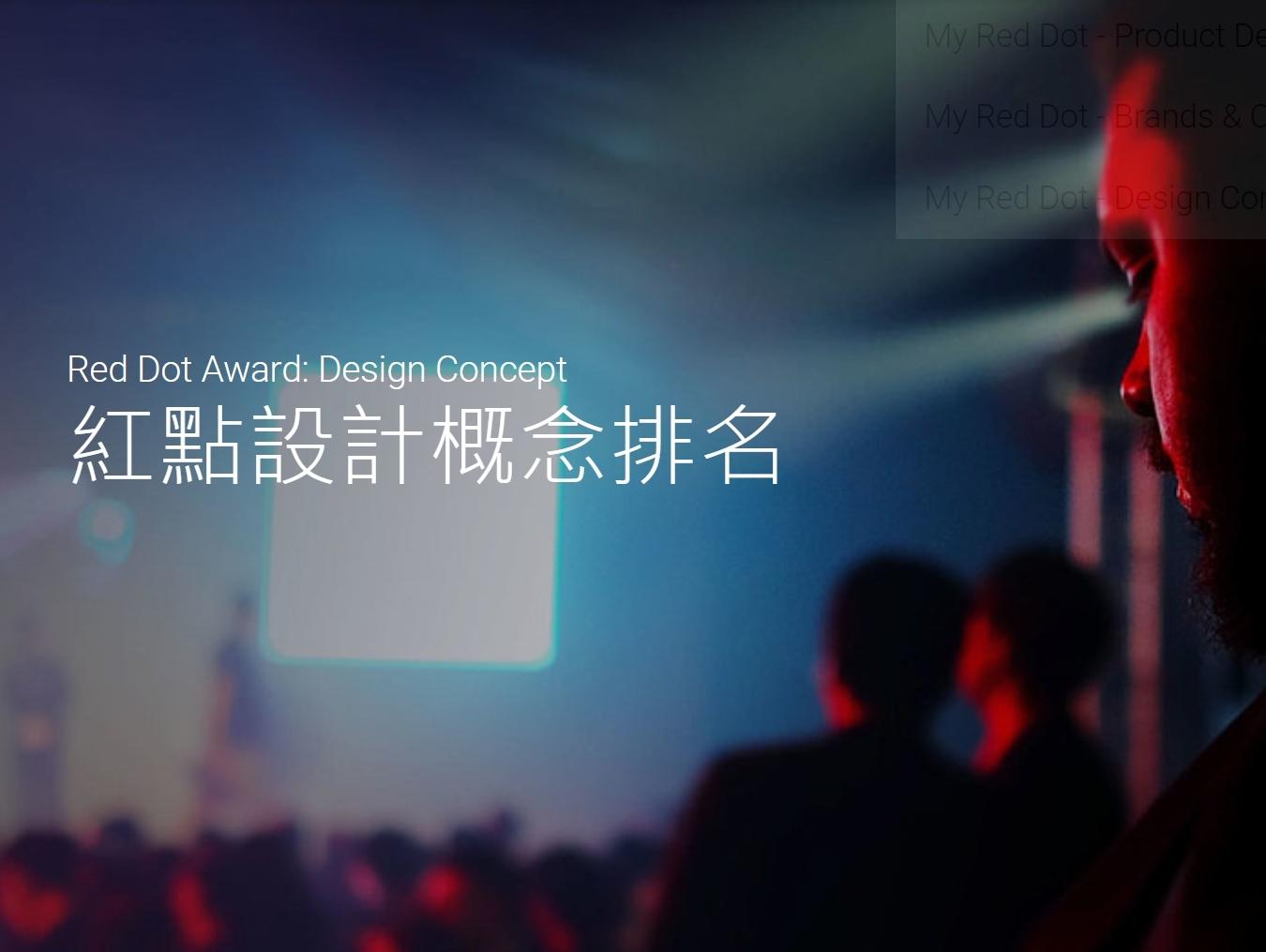 台灣青年設計能量再獲國際肯定 台科大奪2020德國紅點設計概念年度排行第二