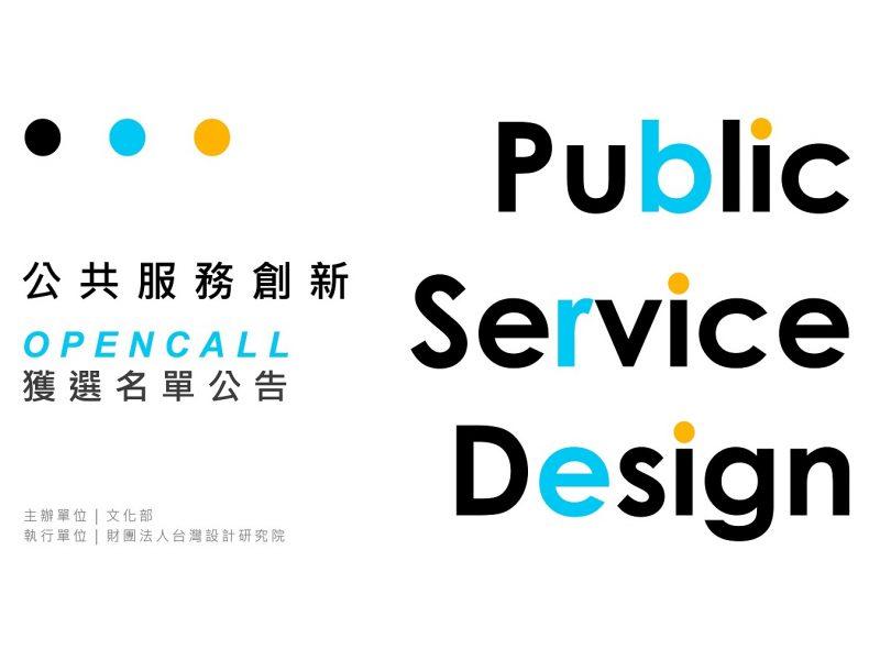 文化部「公共服務創新專業服務協力計畫」Open Call獲選名單