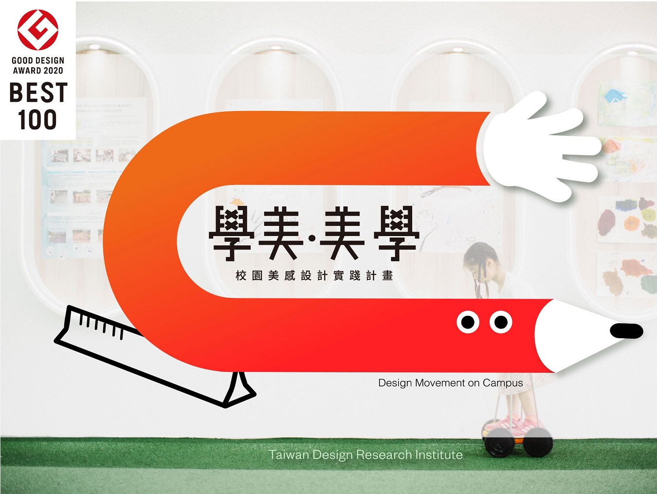 校園改造獲日本2020 GOOD DESIGN AWARD BEST 100大獎