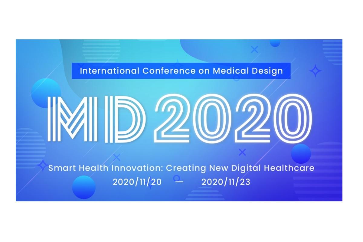 醫學設計國際研討會(MD2020):智慧健康創新 開創先進AI照護