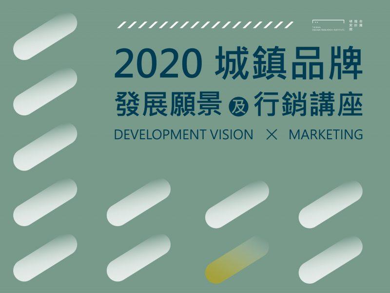 2020城鎮品牌發展願景及行銷講座
