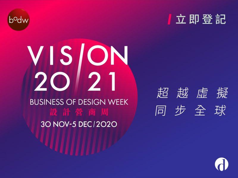 香港設計營商周 BODW 2020「願景20/21:洞悉幻變」歡迎報名參與