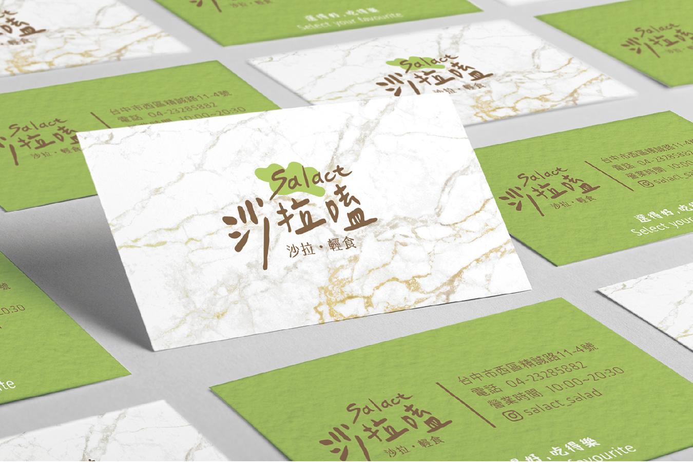 「沙拉嗑」餐飲品牌設計專案