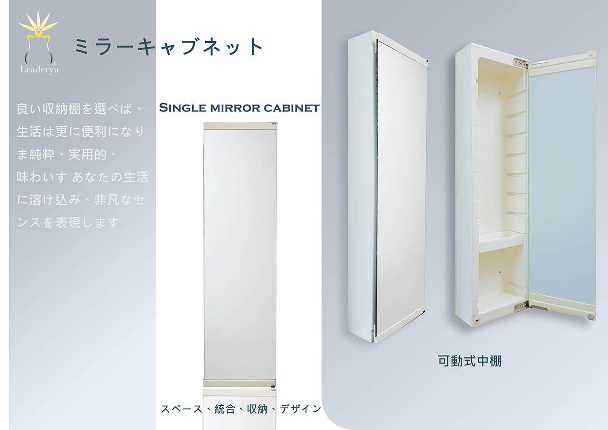 壁掛式單面鏡櫃