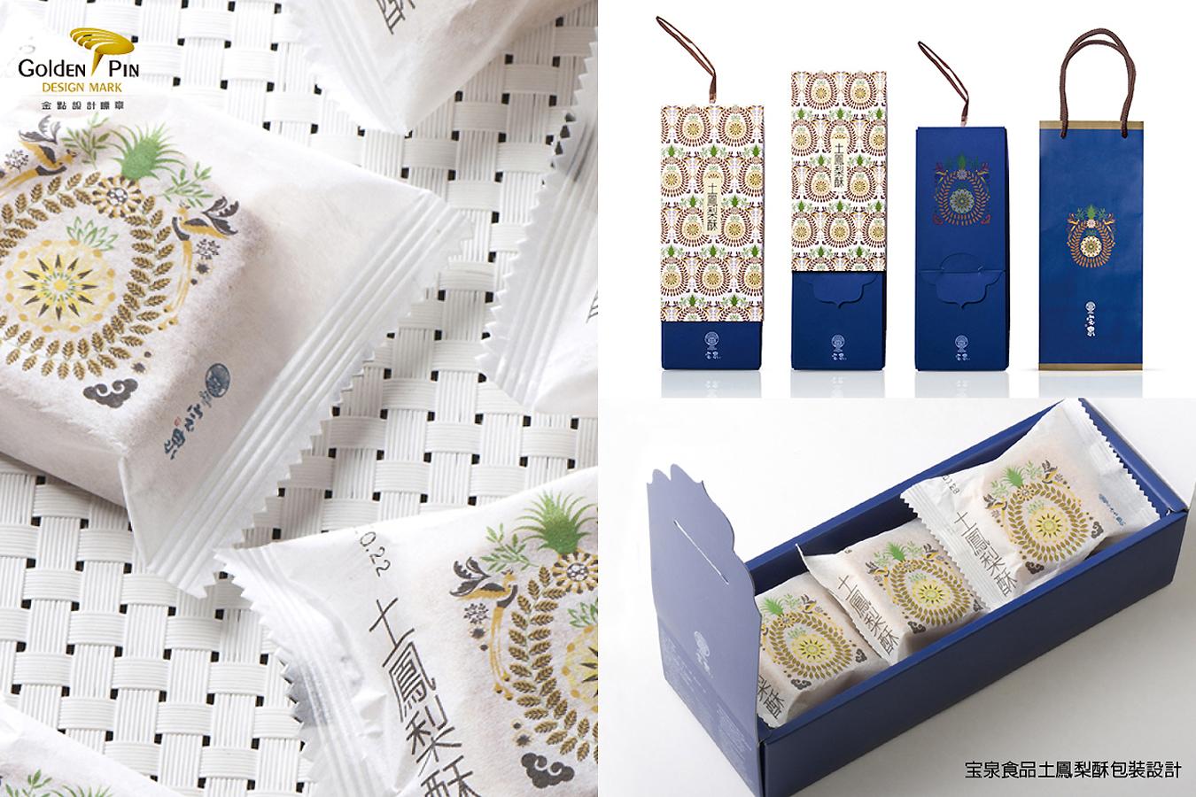 「寶泉食品土鳳梨酥」包裝設計