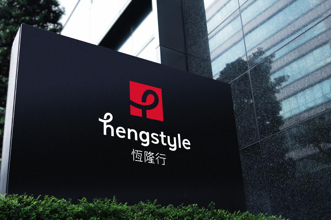 恆隆行hengstyle 企業/品牌形象整體CI/BI規劃設計