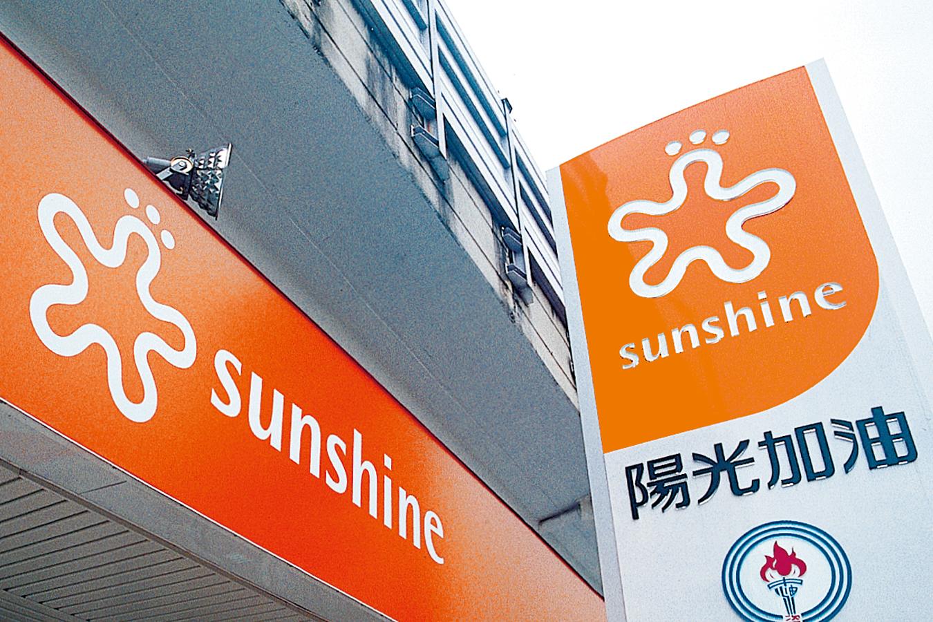 sunshine 陽光加油站/汽車美容 品牌策略/形象整體BI規劃設計