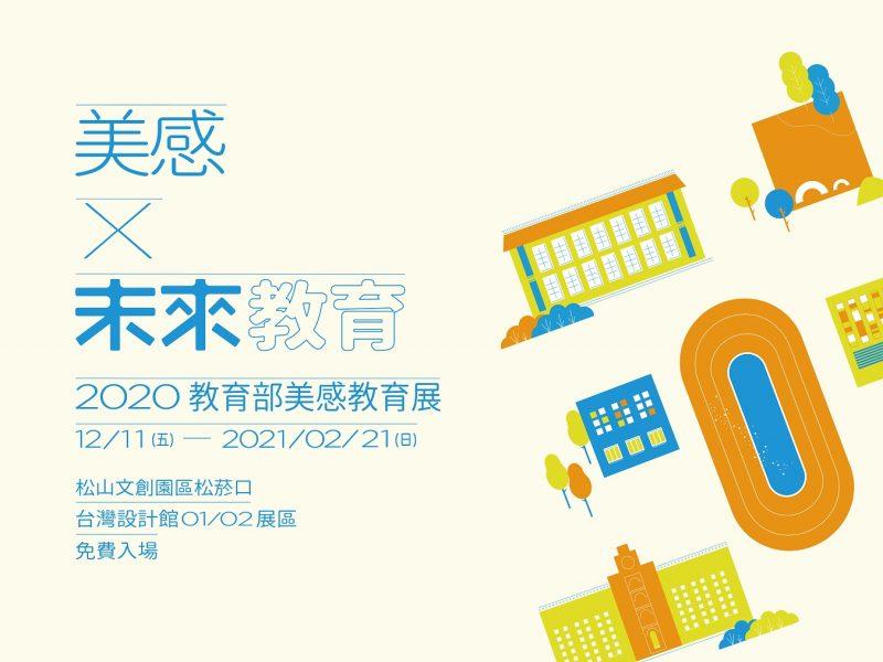 2020教育部美感教育展「美感x未來教育」12/11台灣設計館登場