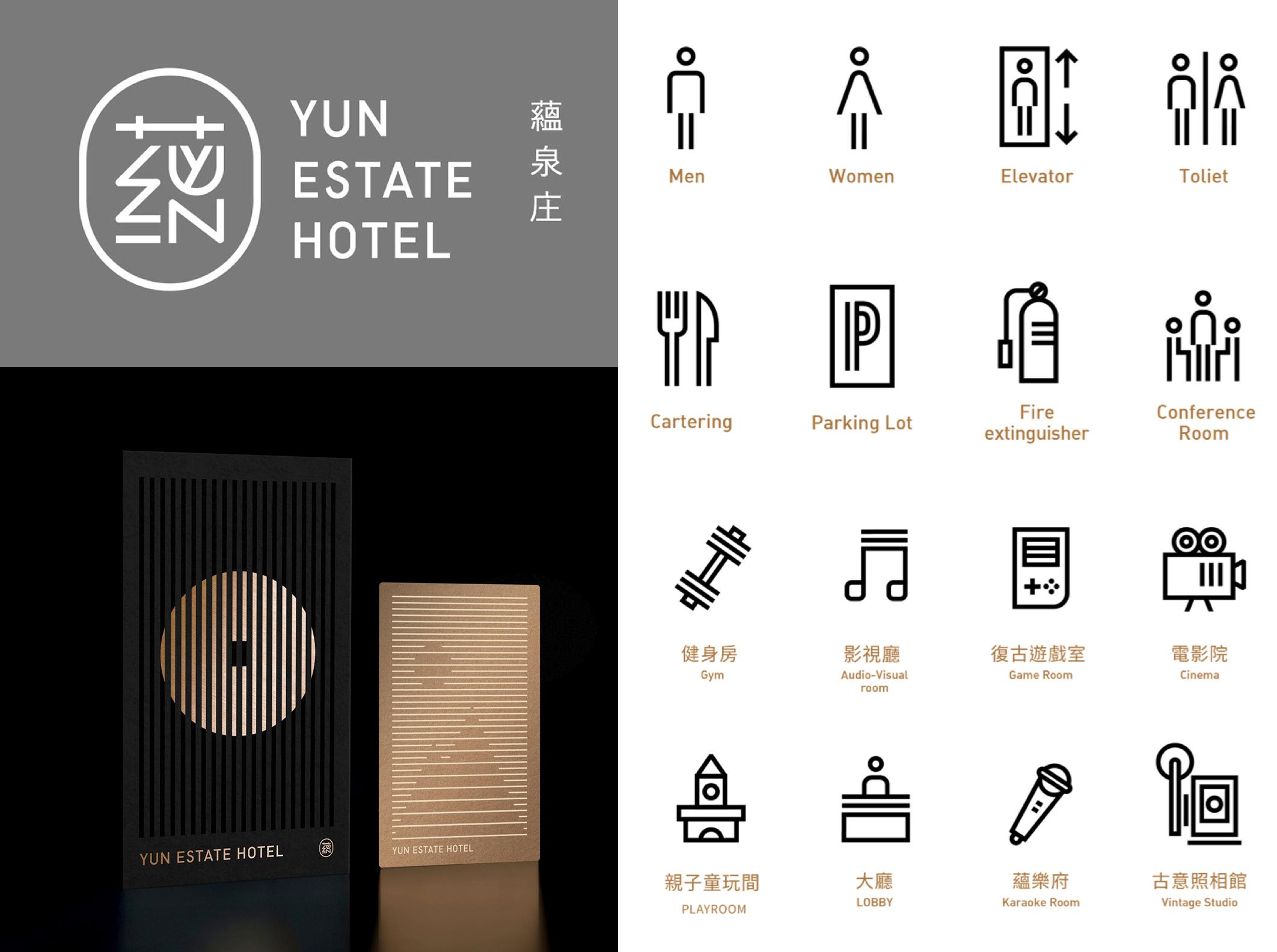 蘊泉庄 溫泉飯店 品牌識別規劃設計