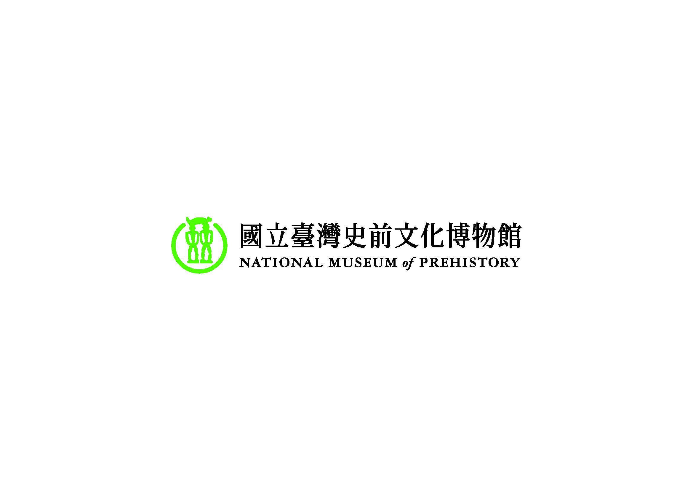 臺灣史前文化博物館優化視覺識別系統暨指標系統設計