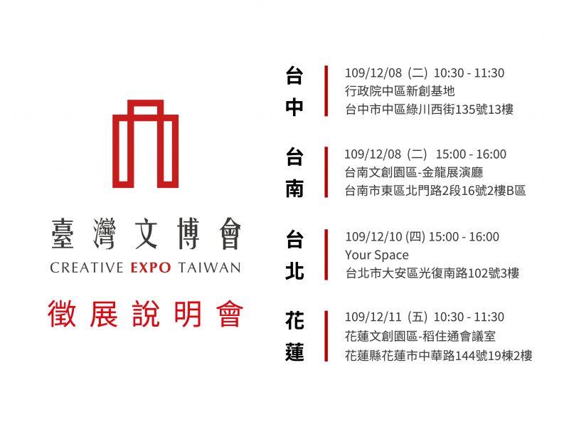 2021臺灣文博會徵展說明會開跑