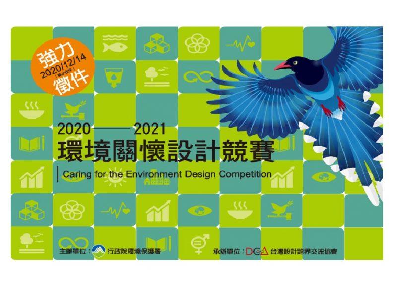 2020-2021環境關懷設計競賽 報名至12/14截止